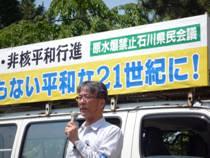 金沢地区集会2