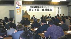 石川県社会法律センター総会