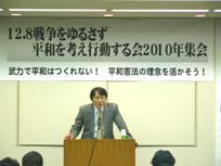12.8戦争を許さず平和を考え行動する2010年集会