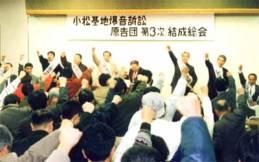 小松基地爆音訴訟第3次結成総会