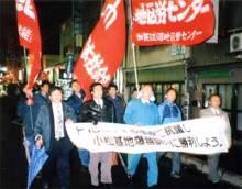 小松基地爆音訴訟の勝利しようデモ行進