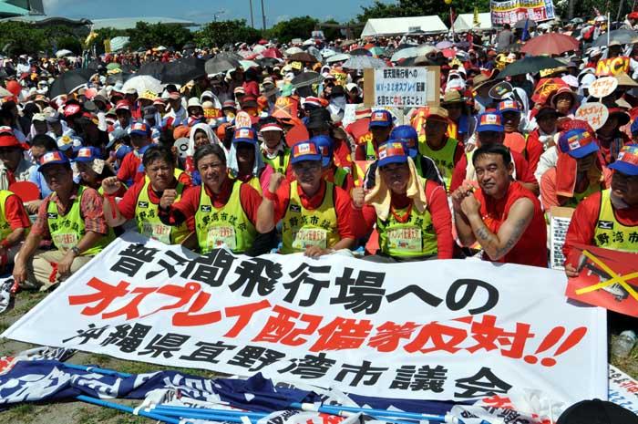 2012.9.9沖縄オスプレイ配備反対県民集会