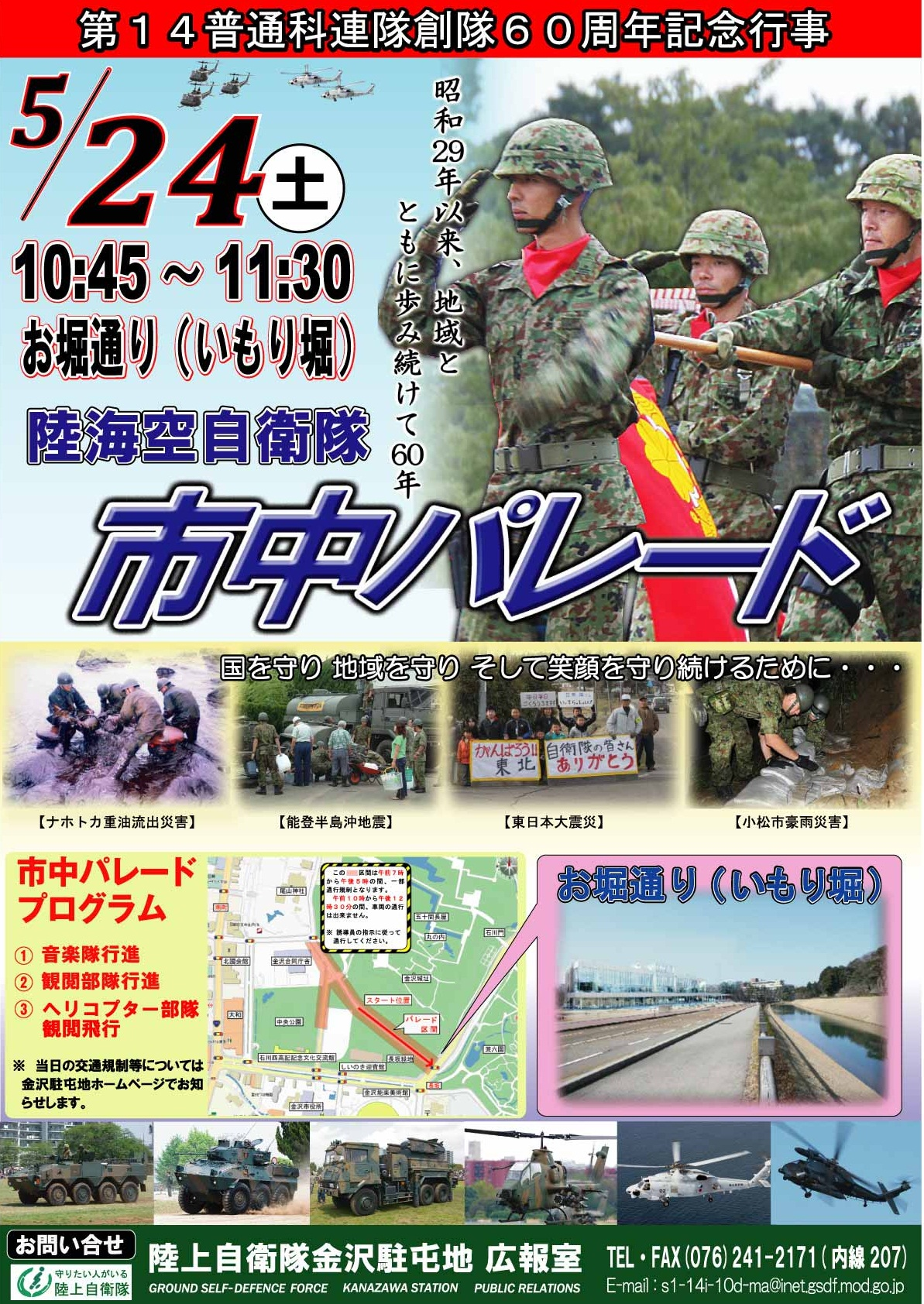 paradepostor(2014.5.24軍事パレード)
