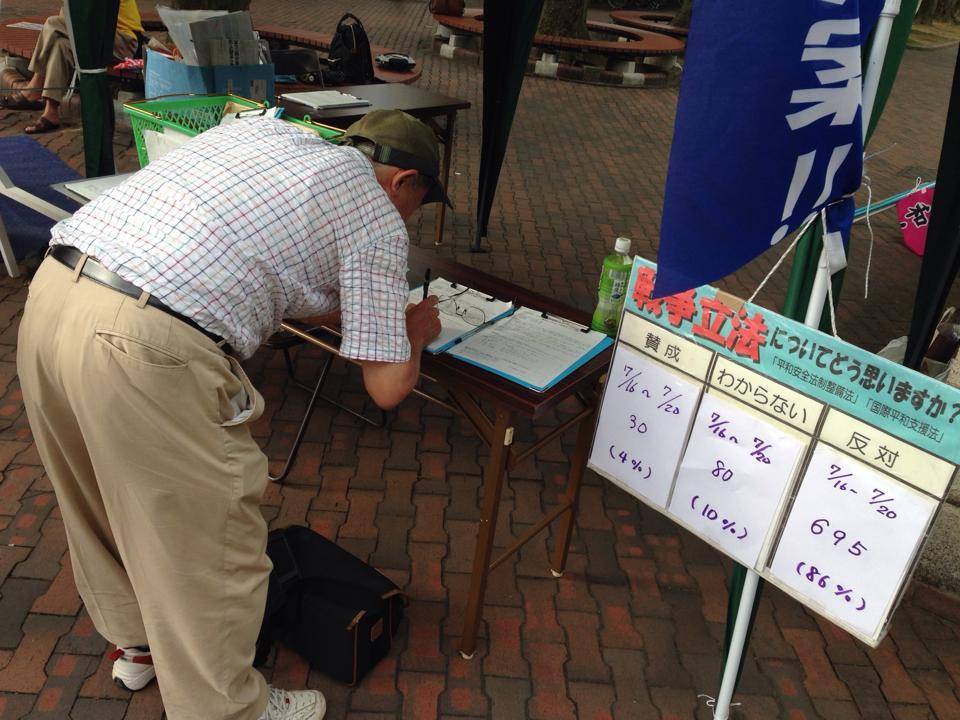 戦争法に反対する全国署名に署名する市民